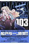 【送料無料】BLACK LAGOON(3) [ 広江礼威 ]
