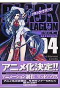 【送料無料】BLACK LAGOON(4) [ 広江礼威 ]