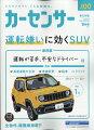 カーセンサー東日本版 2021年 09月号 [雑誌]