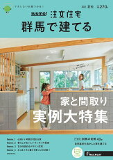 SUUMO注文住宅 群馬で建てる2021夏秋号 [雑誌]