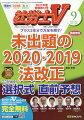 社労士V 2021年 09月号 [雑誌]