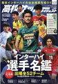 高校サッカーダイジェスト Vol.33 2021年 9/2号 [雑誌]