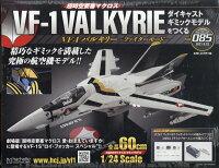 週刊 超時空要塞マクロス VF-1 バルキリーをつくる 2021年 9/22号 [雑誌]