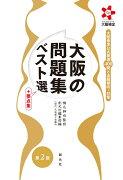 大阪の問題集ベスト選 +要点集 第2版