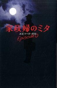 【送料無料】家政婦のミタ エピソード・ゼロ