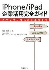 【送料無料】iPhone/iPad企業活用完全ガイド [ 福田雅和 ]