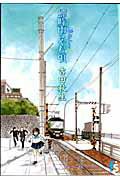 【送料無料】海街diary(1)