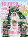 ゼクシィ関西 2021年 09月号[雑誌]
