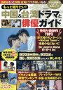 韓流Scandal増刊 もっと知りたい!中国&台湾ドラマと俳優ガイド 2021年 09月号 [雑誌]