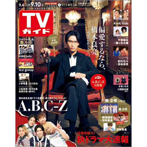 TVガイド関西版 2021年 9/10号 [雑誌]