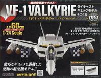 週刊 超時空要塞マクロス VF-1 バルキリーをつくる 2021年 9/15号 [雑誌]