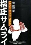 指圧サムライ 日本語バ-ジョン [ 齋藤健泉 ]