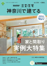 SUUMO注文住宅 神奈川で建てる2021夏秋号 [雑誌]