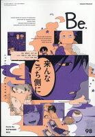 コミック Be (ビー) 2021年 09月号 [雑誌]