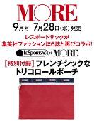 MORE (モア) 2021年 09月号 [雑誌]