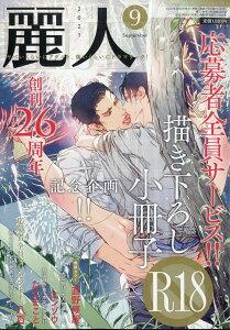 麗人 2021年 09月号 [雑誌]