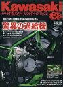 Kawasaki (カワサキ) バイクマガジン 2021年