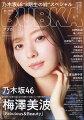 BUBKA (ブブカ) 2021年 09月号 [雑誌]