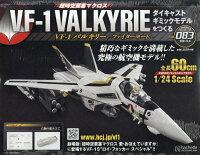 週刊 超時空要塞マクロス VF-1 バルキリーをつくる 2021年 9/8号 [雑誌]
