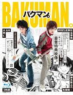 バクマン。豪華版【Blu-ray】