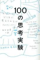 100の思考実験(9784314010917)
