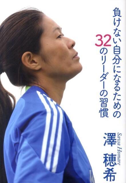 「負けない自分になるための32のリーダーの習慣」の表紙