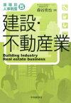 業種別人事制度(5) 建設・不動産業