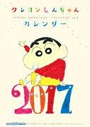 クレヨンしんちゃん カレンダー