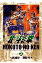 北斗の拳完全版(2)