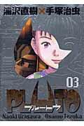 PLUTO(03) 鉄腕アトム「地上最大のロボット」より (ビッグコミックススペシャル) [ 浦沢直樹 ]