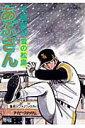 あぶさん(86) (ビッグコミックス) [ 水島新司 ]