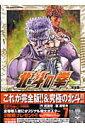 北斗の拳完全版(7)