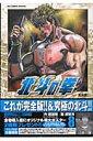 北斗の拳完全版(8)