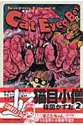 猫目小僧(2)