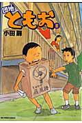 団地ともお(8) (ビッグ コミックス) [ 小田扉 ]