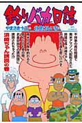 釣りバカ日誌 68巻