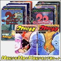 20世紀少年 全24巻セット