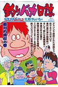 釣りバカ日誌 69巻
