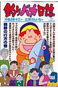 【送料無料】釣りバカ日誌(70) [ 北見けんいち ]