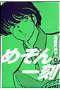 めぞん一刻〔新装版〕(4) (ビッグ コミックス) [ 高橋 留美子 ]