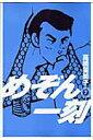 めぞん一刻〔新装版〕(7) (ビッグ コミックス) [ 高橋 留美子 ]