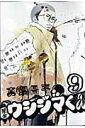 闇金ウシジマくん 9 (ビッグ コミックス) [ 真鍋 昌平 ]