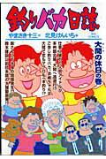 釣りバカ日誌 71巻
