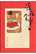深夜食堂 1 (ビッグ コミックス) [ 安倍 夜郎 ]