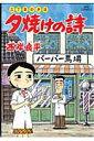 夕焼けの詩(55) (ビッグ コミックス) [ 西岸良平 ]