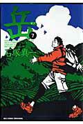【送料無料】岳(7)