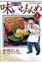 【送料無料】味いちもんめ独立編(1)