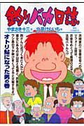 釣りバカ日誌 73巻