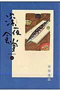 深夜食堂 2 (ビッグ コミックス) [ 安倍 夜郎 ]