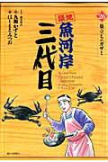 【送料無料】築地魚河岸三代目(26) [ はしもとみつお ]